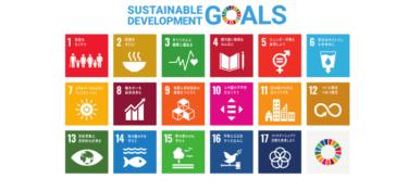 2030年に向けた持続可能な開発目標:SDGs